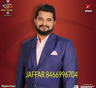 Jaffar Babu Bigg Boss 3 Voting Mobile Number is 8466996704