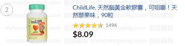 iHerb ChildLife 魚油