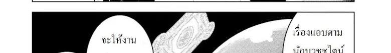 Tensei Kenja no Isekai Life - หน้า 49