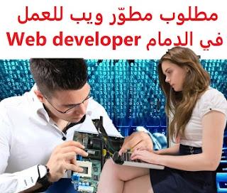وظائف السعودية مطلوب مطوّر ويب للعمل  في الدمام Web developer
