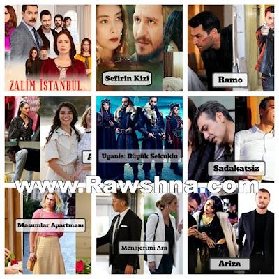أفضل مسلسلات تركية مدبلجة 2021 على الإطلاق