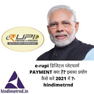 e-rupi डिजिटल प्लेटफार्म  PAYMENT क्या है? इसका प्रयोग कैसे करे 2021 में ?-hindimetrnd