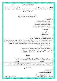 مذكرة دراسات اجتماعية للصف الرابع الابتدائي الترم الأول لمعهد الكمال الازهري