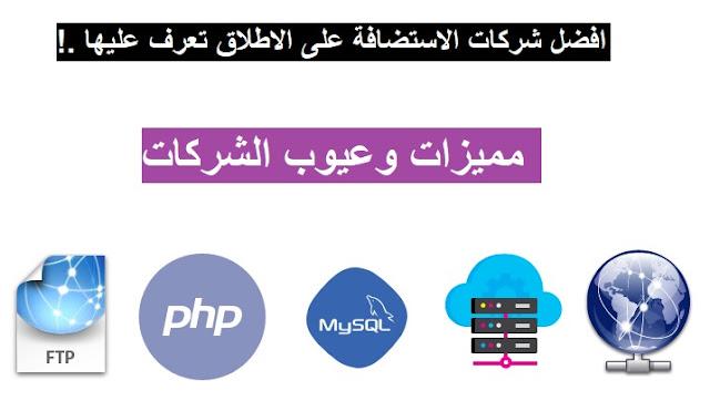 افضل 5 شركات استضافة مواقع عربية واجنبية مجانية