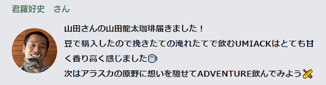 君羅好史さん: 山田さんの山田龍太珈琲届きました! 豆で購入したので挽きたての淹れたてで飲むUMIACKはとても甘く香り高く感じました☕️ 次はアラスカの原野に想いを馳せてADVENTURE飲んでみよう🛶