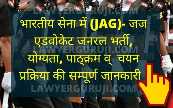 भारतीय सेना में जैग- जज एडवोकेट जनरल भर्ती, योग्यता, पाठ्क्रम व्  चयन प्रक्रिया की सम्पूर्ण जानकारी