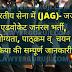 भारतीय सेना में JAG- जज एडवोकेट जनरल भर्ती, योग्यता, पाठ्क्रम व्  चयन प्रक्रिया की सम्पूर्ण जानकारी