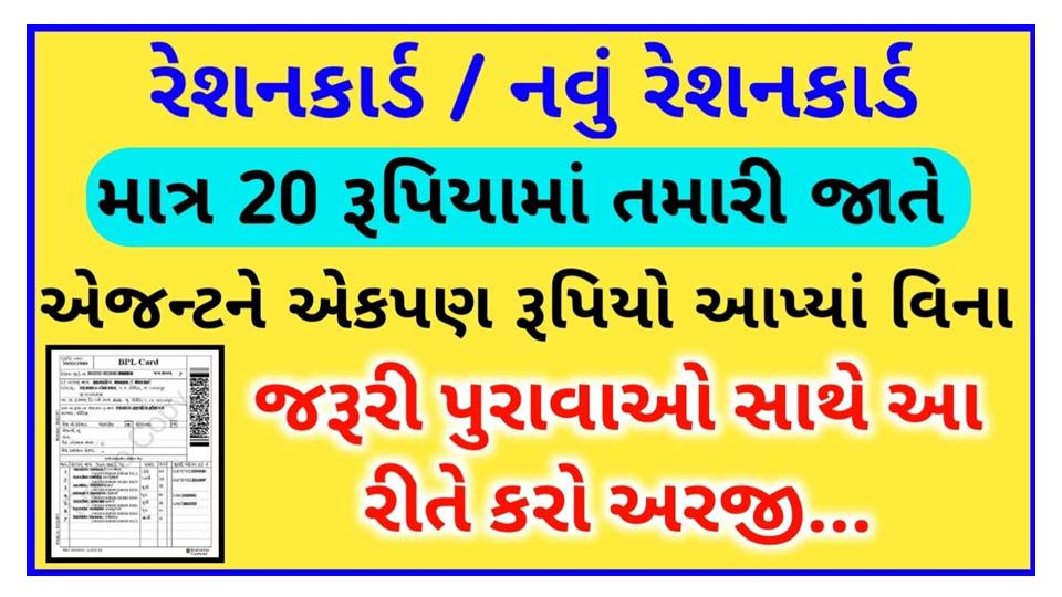 Apply for New Ration Card – Gujarat, Download Application Form new ration card 2020 and 2021