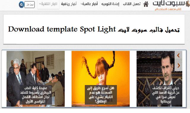 تحميل قالب سبوت لايت 2021 المجاني بدون أخطاء آخر إصدار - Download template Spot Light 2020