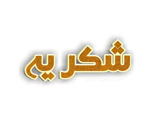 shukriya in urdu