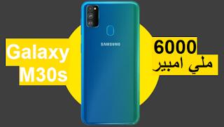 مواصفات و مميزات هاتف سامسونج جالاكسي Samsung Galaxy M30s مواصفات جوال سامسونج جالاكسي ام 30اس - Samsung Galaxy M30s الإصدارات: SM-M307F/DS  مواصفات و سعر موبايل و هاتف/جوال/تليفون سامسونج جالاكسي Samsung Galaxy M30s