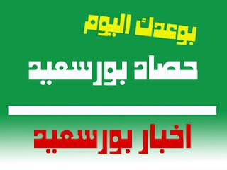 حصاد بورسعيد | اخر مستجدات شوارع ومدينه محافظة بورسعيد portsaid 2020