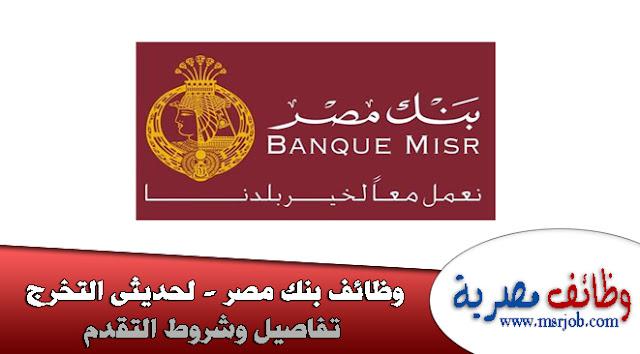اعلان وظائف بنك مصر للشباب من الجنسين والتقديم الكترونى حتى 20 1