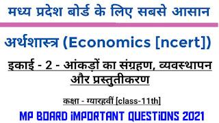 अर्थशास्त्र महत्वपूर्ण प्रश्न 2021 मध्य प्रदेश बोर्ड 11th economics very imp महत्वपूर्ण प्रश्न 2021