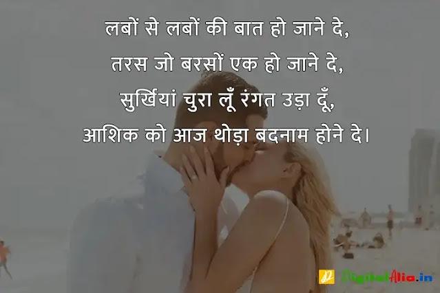 love kiss image lips shayari, kissing shayari on lips in hindi, couple kissing shayari, hot kiss images shayari in urdu, kissing shayari on lips in english, kiss karne wali shayari, 2 lines kiss shayari, रोमांटिक किस वाली शायरी, होठों पर किस करने वाली शायरी, किस लेने के लिए शायरी, चुंबन शायरी, रोमांटिक वाली शायरी, होठों पर किस करने वाली शायरी फोटो, प्रेमिका के होठों पर शायरी, चूमना शायरी, किस लेने के लिए शायरी, रोमांटिक वाली शायरी, किस शायरी फोटो, होठों पर किस करने वाली शायरी फोटो, चुंबन शायरी, किस डे शायरी इमेज, चुम्मा शायरी, romantic kiss shayari for girlfriend