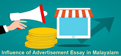 Malayalam Essay on Influence of Advertisement