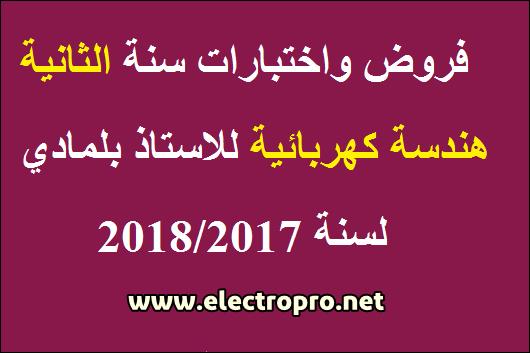 فروض واختبارات الهندسة الكهربائية سنة الثانية تقني رياضي للاستاذ بلمادي محمد 2017-2018
