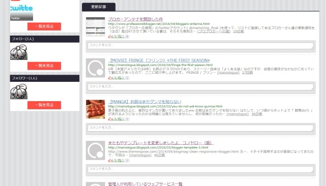 blogcircle -プロフィール②-