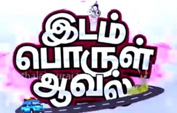 Idam Porul Aaval 25-03-2017 Puthiya Thalaimurai Tv