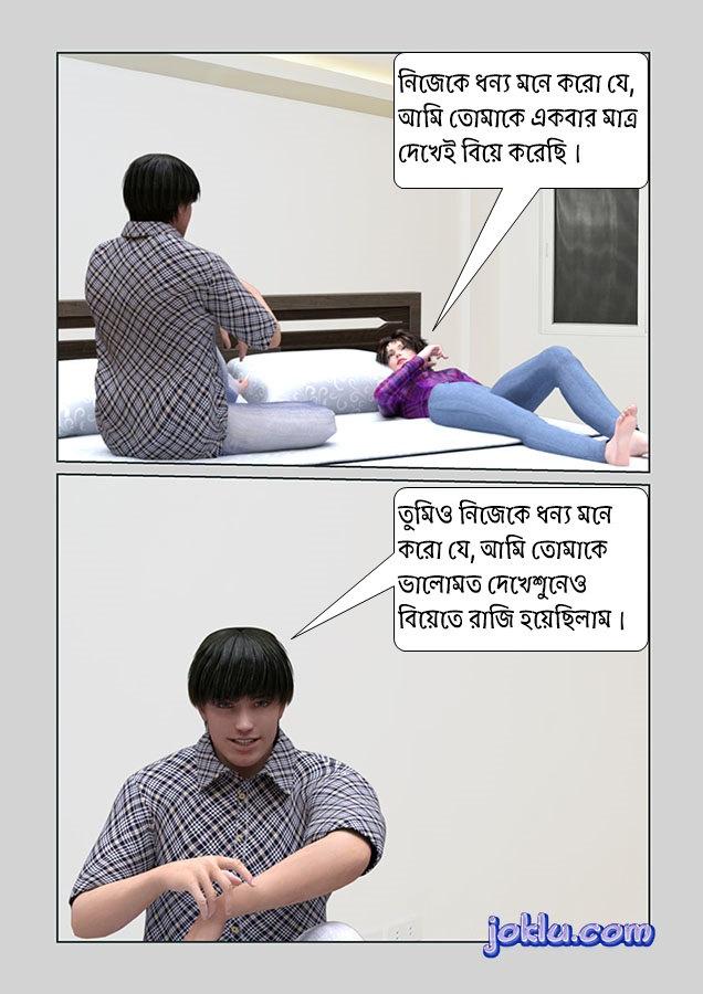Couple after marriage Bengali joke