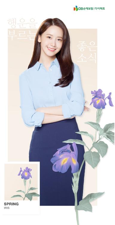 SNSD YoonA Dongbu Insurance