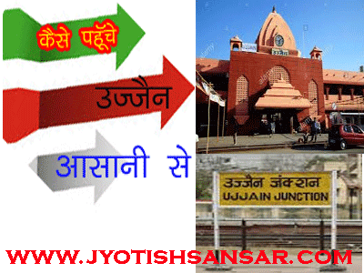 how to reach ujjain in hindi