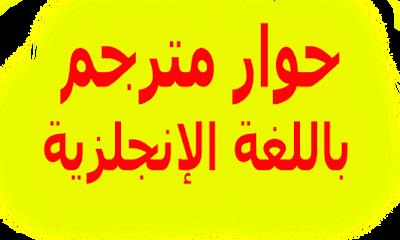 حوار مترجم بين شخصين باللغة الإنجلزية