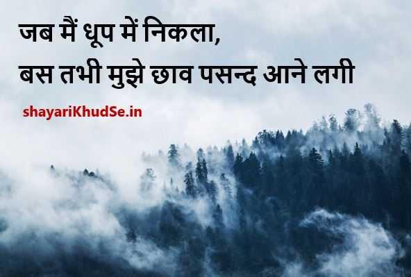life love shayari in hindi Images, happy life shayari in hindi Images, life shayari in hindi Pictures