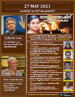 Daily Malayalam Current Affairs 27 May 2021
