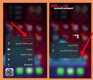 طريقة إخفاء صفحات و مجلد التطبيقات في هواتف آيفون بنظام iOS 14
