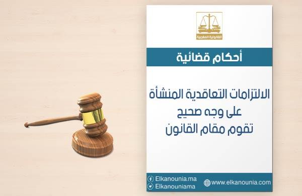 الالتزامات التعاقدية المنشأة على وجه صحيح تقوم مقام القانون بالنسبة إلى منشئيها و لا يجوز إلغاؤها إلا برضاهما معا PDF