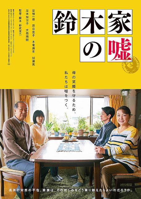 Sinopsis Film Jepang Lying to Mom (2018)