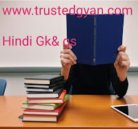 hindi General science for railway, ssc and all exam