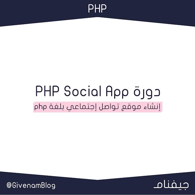 دورة مجانية باللغة العربية لبناء موقع تواصل اجتماعي بلغة php