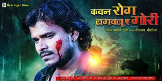 Kawan Rog Lagawalu A Gori - Bhojpuri Movie Star casts, News, Wallpapers, Songs & Videos