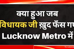 लखनऊ के लोगों से हाथ जोड़कर प्रथना : MD - Lucknow Metro