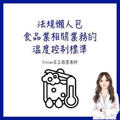 台灣營養師Vivian【法規懶人包】食品業相關業務的溫度控制標準