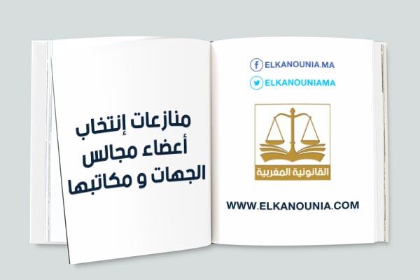 منازعات إنتخاب أعضاء مجالس الجهات و مكاتبها