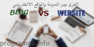 ما الفرق بين المدونة والموقع الالكتروني