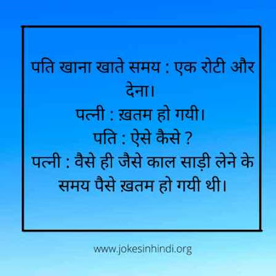 Husband Wife Non Veg Jokes In Hindi 140 Words