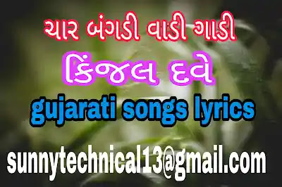 kinjal dave songs,kinjal dave na video,kinjal dave new song,kinjal dave garba,kinjal dave mp3,kinjal dave song download,kinjal dave new song mp3, kinjal dave all song download,