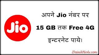 Apne Jio Number Par 15GB Tak Free 4G Internet Kaise Paye