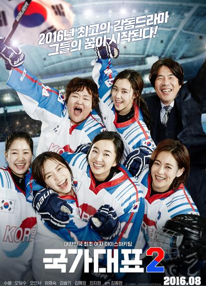 Sinopsis Film Korea Terbaru : Take Off 2 (2016)