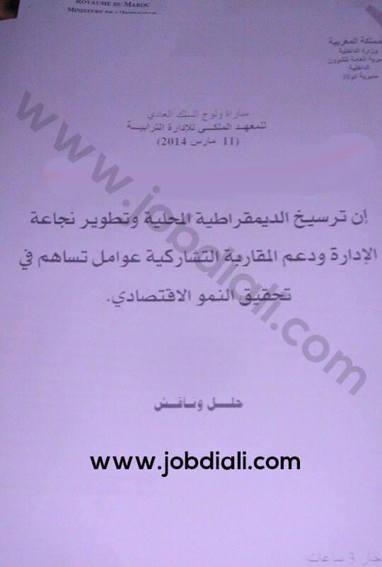 Exemple Concours d'accès au Cycle Normal de l'Institut royal de l'Administration Territoriale 2014 - Ministère de l'Intérieur