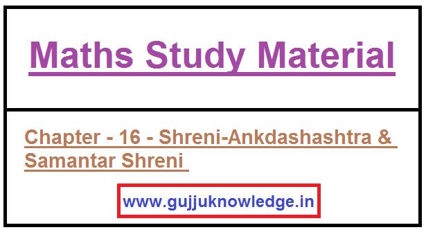 Maths Material In Gujarati PDF File Chapter - 16 - Shreni-Ankdashashtra & Samantar Shreni