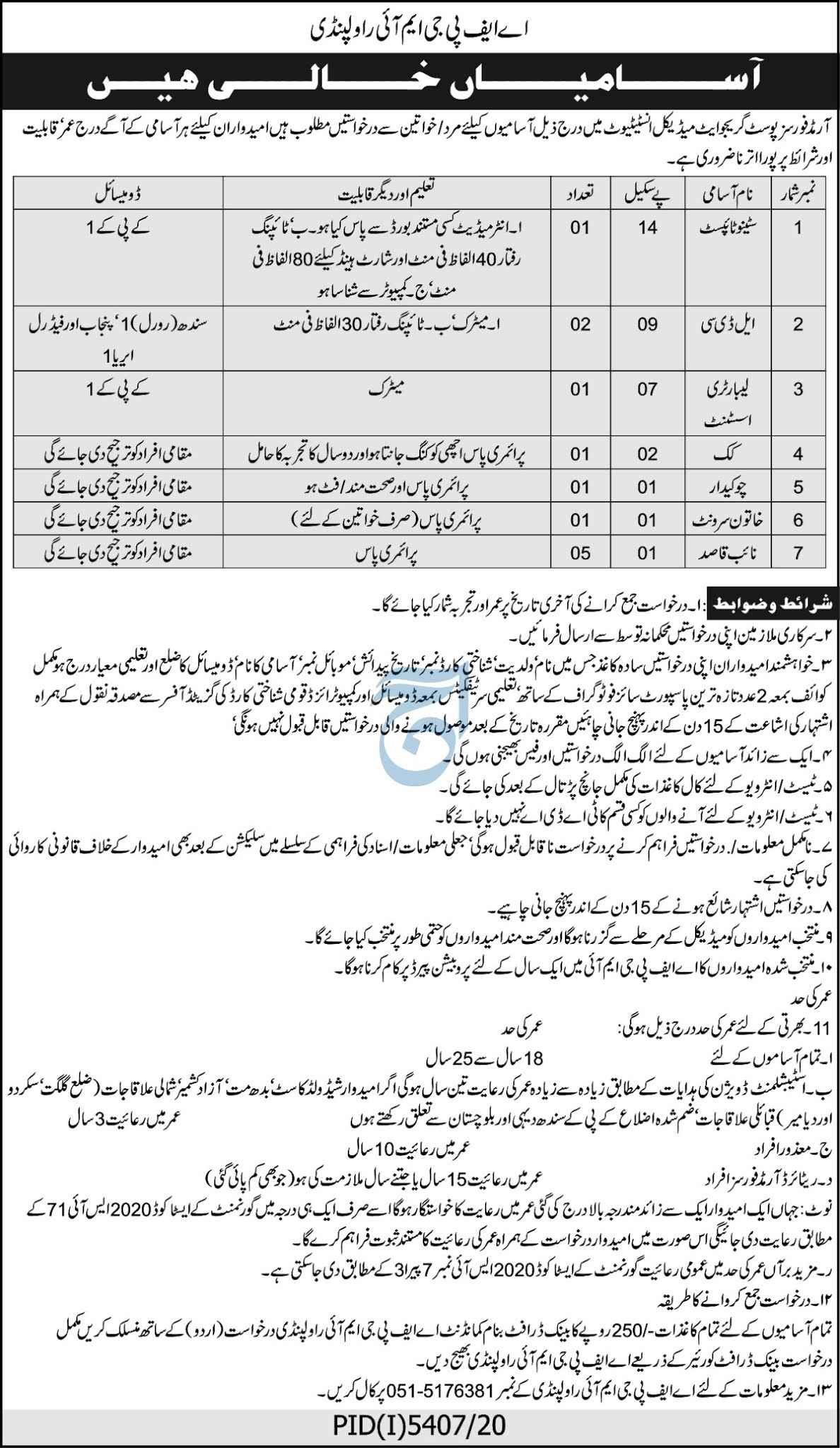 Latest Armed Forces Post Graduate Medical Institute AFPGMI Army jobs 2021 For LDC, Laboratory Assistant & more