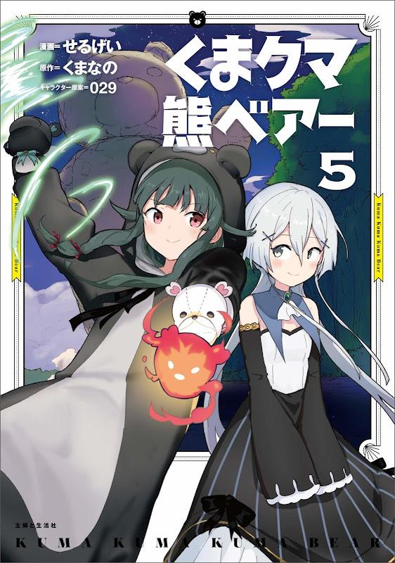 Manga Kuma Kuma Kuma Bear, portada de su volumen 5