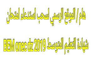هام / الموقع الرسمي لسحب استدعاء امتحان شهادة التعليم المتوسط BEM onec dz 2019