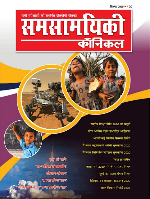 Samasaamayiki Chronicle Current Affairs (September 2020) : For All Competitive Exam Hindi PDF Book