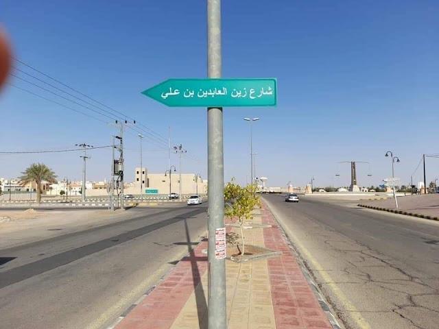 توس: بالصور ... السعودية إطلاق إسم زين العابدين بن علي على شارع بالمدينة المنورة !